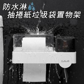 浴廁防水無縫蓋置物架
