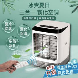 遙控霧化空調移動水冷氣