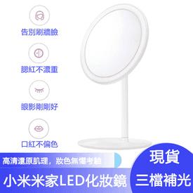 小米米家LED化妝鏡