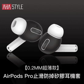AirPodsPro薄款保護套