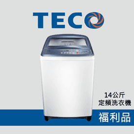 東元14公斤定頻洗衣機