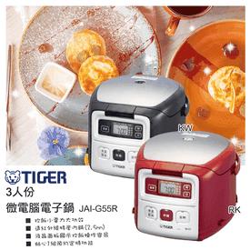 日本虎牌3人智能電子鍋