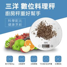 台灣三洋數位料理秤