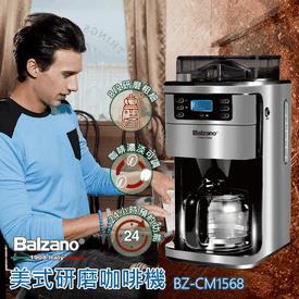 Balzano自動研磨咖啡機