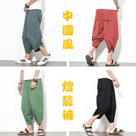 棉麻超透氣防蚊運動褲子