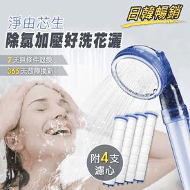 省水增壓淨水蓮蓬頭濾心
