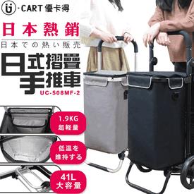 日式輕量鋁合金購物車