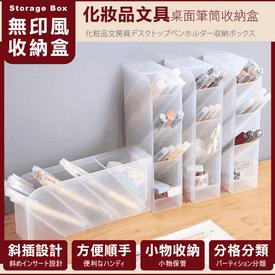 化妝品文具桌面大收納盒