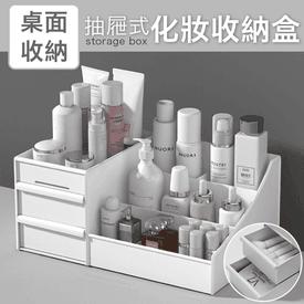 桌面抽屜式化妝品收納盒