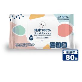 100%純水加厚柔濕巾80抽