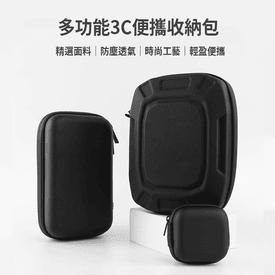 多功能3C便攜收納包