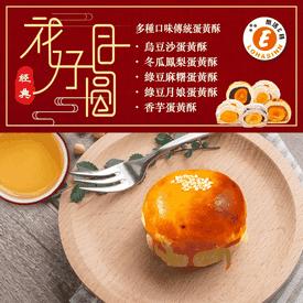 中秋月餅蛋黃酥禮盒系列