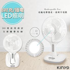 KINYO清涼充電隨身風扇