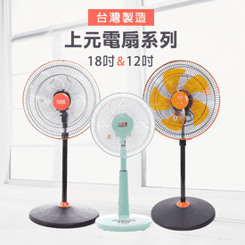 台灣製上元涼風電風扇