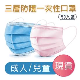 三層防護成人兒童口罩