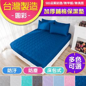 MIT舖棉床包枕套保潔墊
