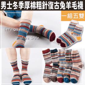 男士厚棉粗針兔羊毛襪