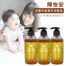 MIT抗菌茶樹洗手液態皂