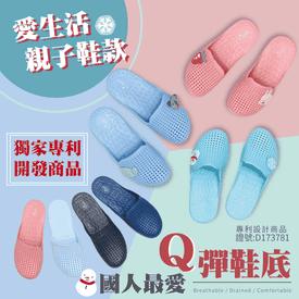 包頭洞洞軟Q防滑拖鞋
