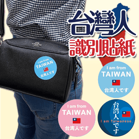 出國識別台灣貼紙
