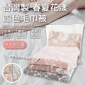台灣春夏花樣四色毛巾被