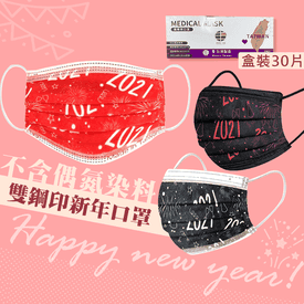 雙鋼印新年醫療級口罩