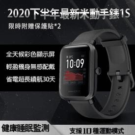 華米米動手錶1S