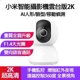 小米監視攝影機雲台版2K
