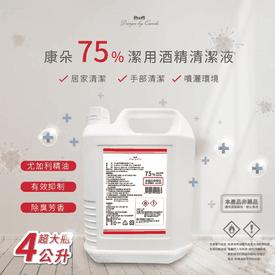 康朵75%潔用酒精清潔液