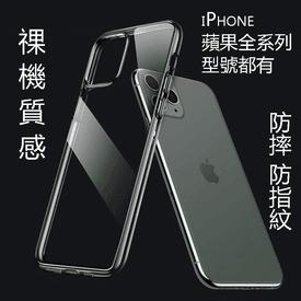 iPhone超薄隱形清水套