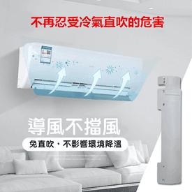 冷氣空調引流調節板