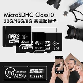 台灣製MicroSD記憶卡