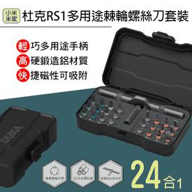 杜克RS1多用螺絲刀套組