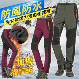 男女款防風防水衝鋒褲