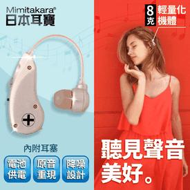 耳掛型集音器輔聽器