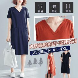 大碼寬鬆純色V領連身裙