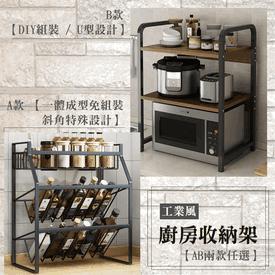 工業風廚房收納架