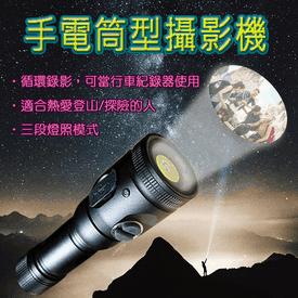 手電筒攝影機行車紀錄器