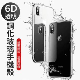 新款6D鋼化玻璃手機殼