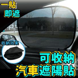 可收納靜電汽車遮陽貼