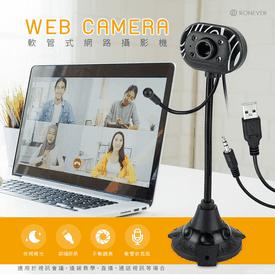 直立式網路攝影機