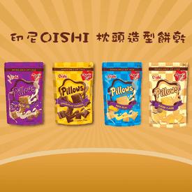 印尼Oishi枕頭造型餅乾