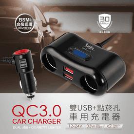 QC3.0雙USB車用充電器