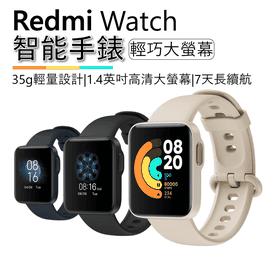 紅米Redmi智能運動手錶
