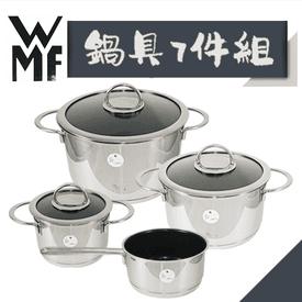 德國WMF精品不沾鍋具7件