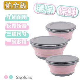 鉑金級環保保鮮摺疊碗