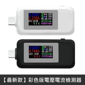 TypeC電壓電流檢測器