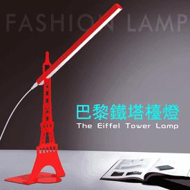 巴黎鐵塔造型檯燈