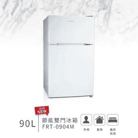 富及第90L節能雙門冰箱