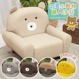 可愛動物單人兒童沙發椅